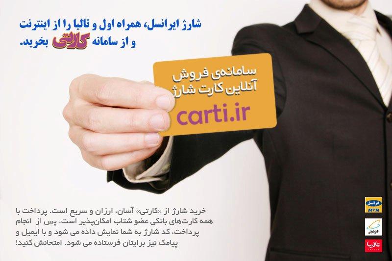 شارژ ایرانسل، همراه اول و تالیا را از اینترنت و سامانه «کارتی» بخرید