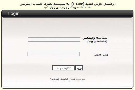 ورود به سیستم کنترل حساب اینترنتی