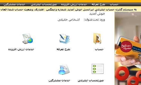 سیستم کنترل حساب اینترنتی ایرانسل
