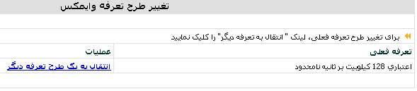 جدول تعرفه وایمکس