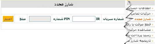 شارژ مجدد وایمکس با کارت شارژ ایرانسل