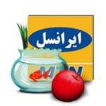 شارژ نوروزی ایرانسل