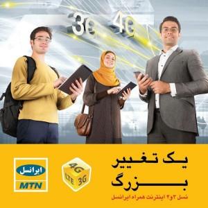 اینترنت 3g و 4g ایرانسل