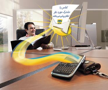 اعلام دسترسی ایرانسل: تماس با مشترک مورد نظر امکانپذیر میباشد!