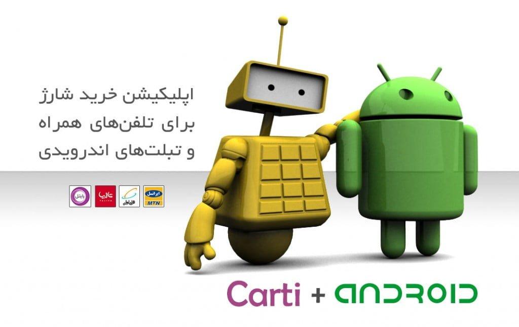 اپلیکیشن خرید شارژ برای تلفنهای همراه و تبلتهای اندرویدی