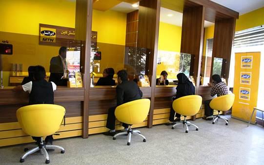 مرکز خدمات ایرانسل