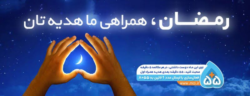 طرح 5+55 همراه اول در ماه رمضان