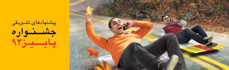 خدمات و طرحهای تشویقی ایرانسل در پاییز 93