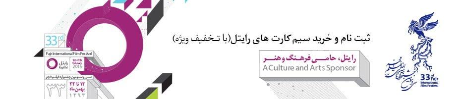 طرح ویژه جشنواره فیلم فجر