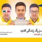 بسته های بلندمدت اینترنت ایرانسل