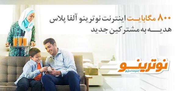 بسته خوش آمد همراه اول برای مشترکان دائمی و اعتباری