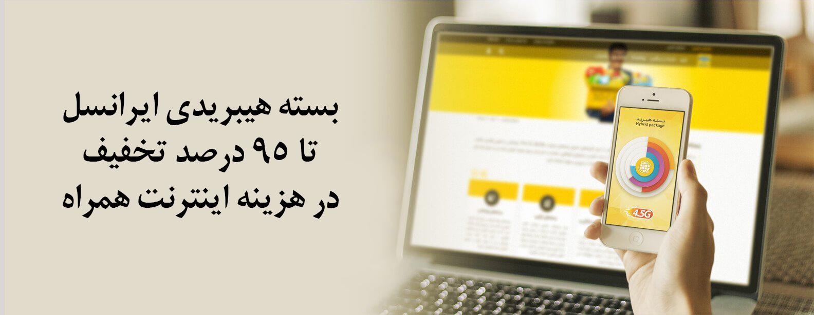 بسته هیبریدی ایرانسل
