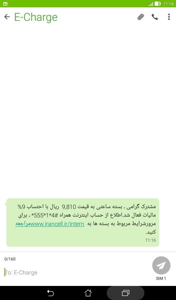 خرید بسته های اینترنت ایرانسل با کد دستوری کارتی