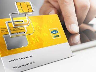 تبدیل سیم کارت اعتباری به دائمی ایرانسل