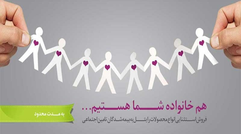 طرح ویژه تامین اجتماعی