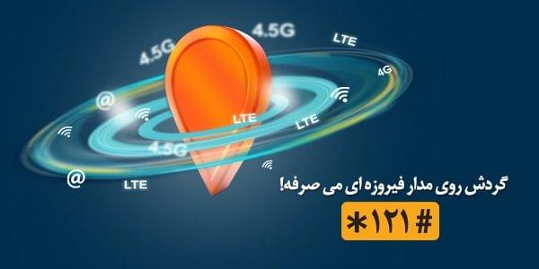 مدار فیروزه ای همراه اول