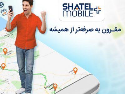 شاتل موبایل پلاس