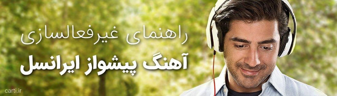 حذف آهنگ پیشواز ایرانسل